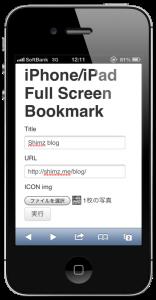 iOS Screenshot 20121214-121451 01