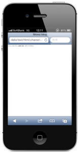iOS Screenshot 20121214-121518 01