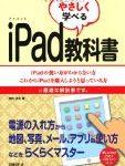 iPad教科書