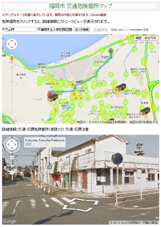 fukuokaTrafic2