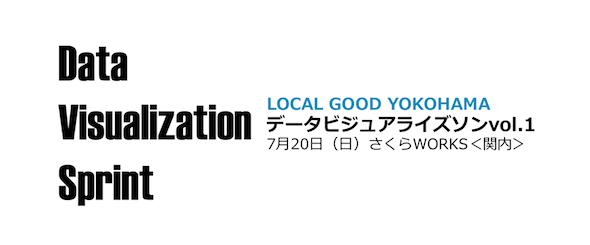 LOCAL GOOD YOKOHAMA データビジュアライズソンvol.1
