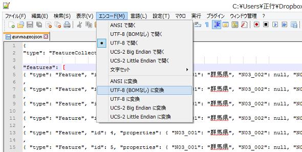 notepad++でUTF8(BOM無し)に変換