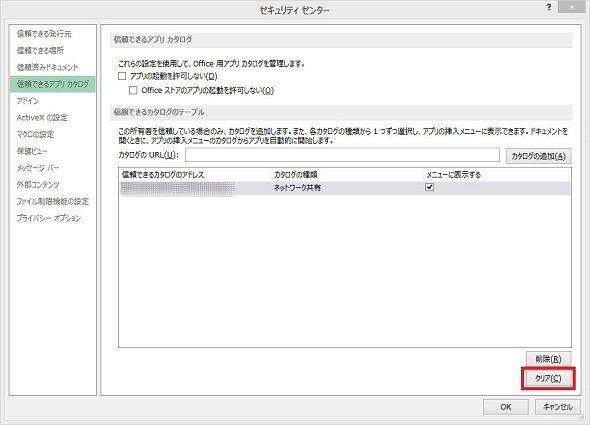 officeapp141031