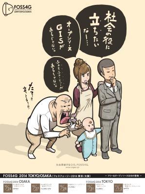 FOSS4G 2014 Tokyo