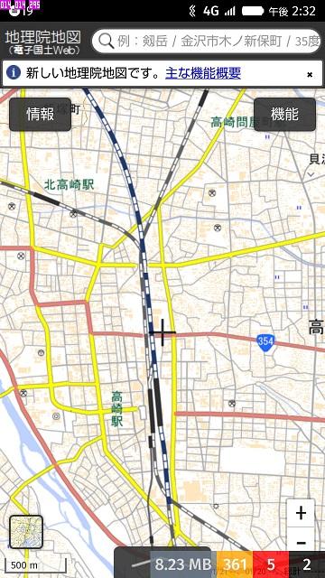 地理院地図アプリ
