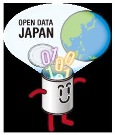 オープンデータ