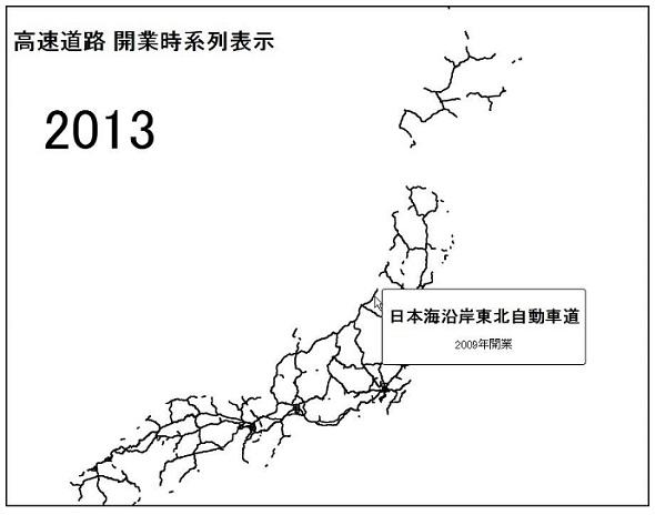 高速道路 開業時系列表示