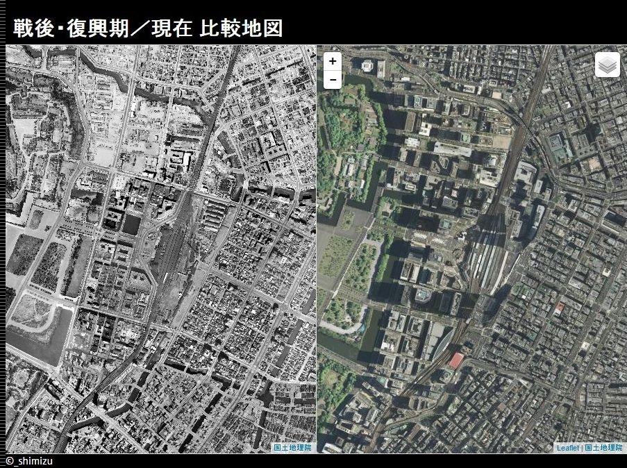 戦後・復興期と現在の空中写真を...