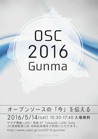 オープンソースカンファレンス 2016 GUNMA