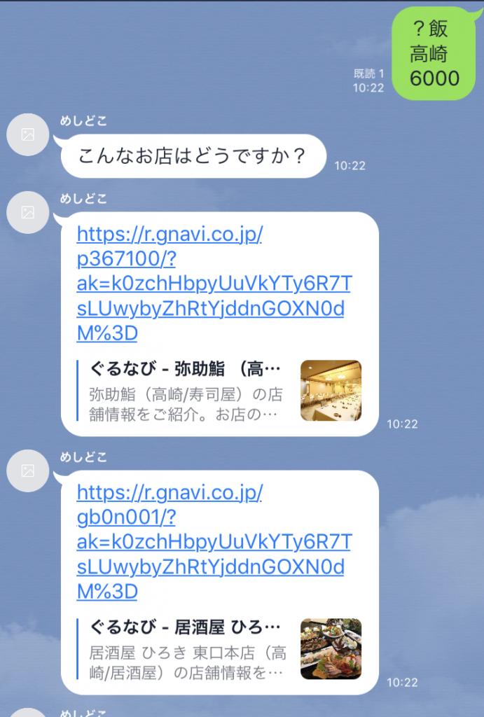 Line bot