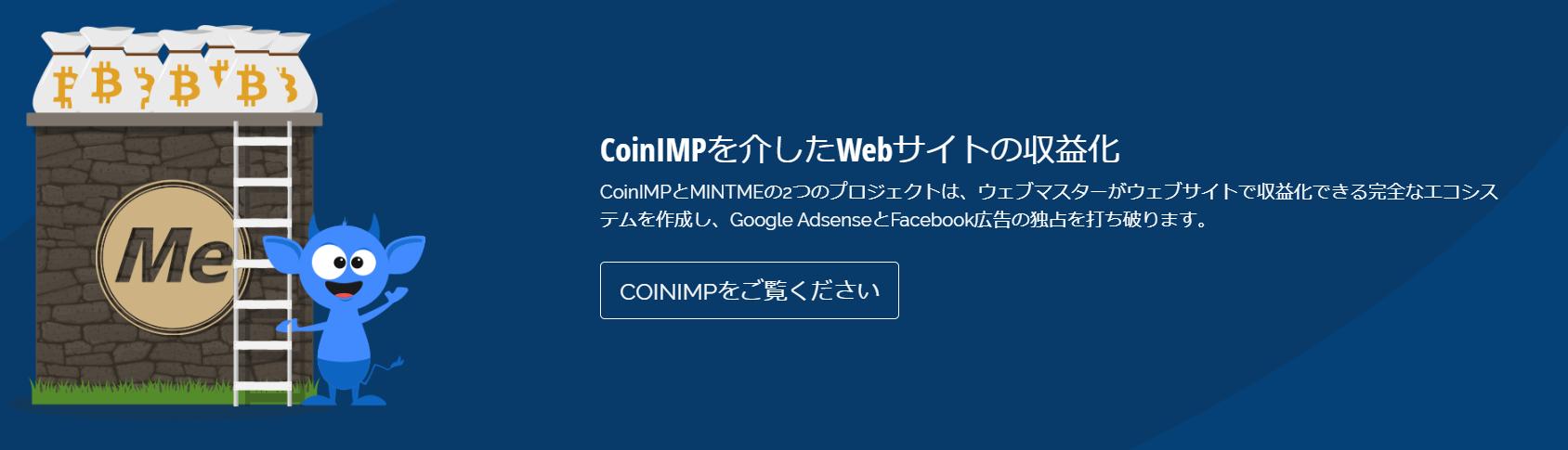 CoinIMPの目的